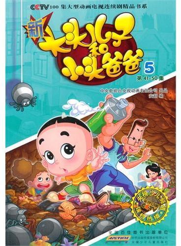 新大头儿子和小头爸爸(抓帧版)5:央视动画《新大头儿子和小头爸爸》,创造父子俩阅读新体验!和大头儿子一起快乐成长,和小头爸爸一起健康教育。