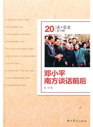 邓小平南方谈话前后(读·党史第20辑)