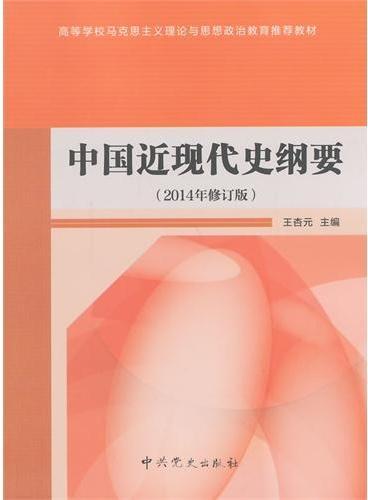 中国近现代史纲要(2014年修订版)