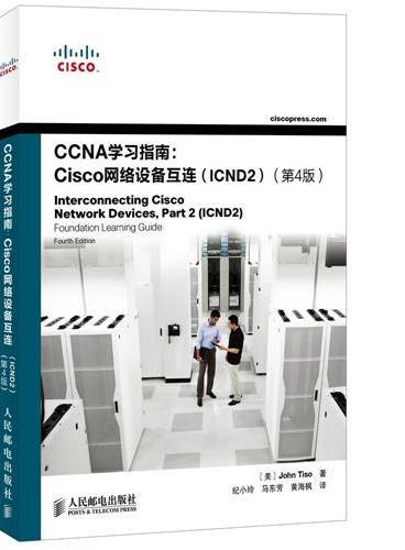 CCNA学习指南:Cisco网络设备互连(ICND2)(第4版)