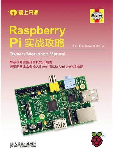 Raspberry Pi实战攻略