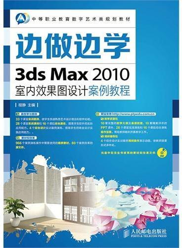 边做边学——3ds Max 2010室内效果图设计案例教程