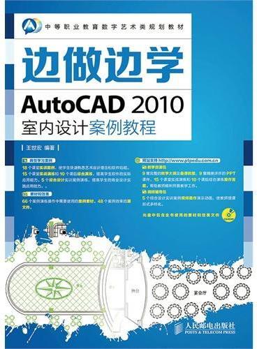 边做边学——AutoCAD 2010室内设计案例教程