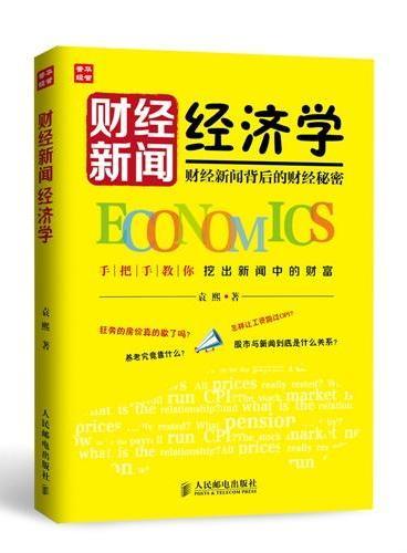 财经新闻经济学——财经新闻背后的财经秘密