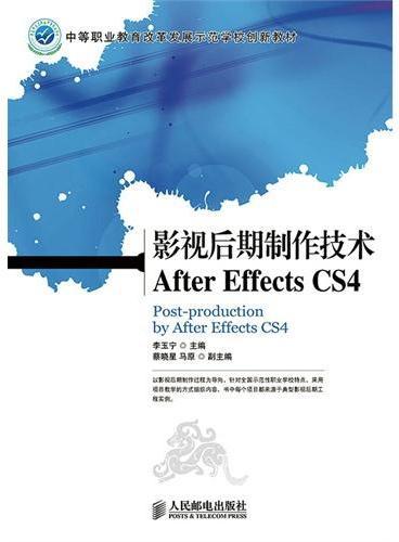 影视后期制作技术After Effects CS4