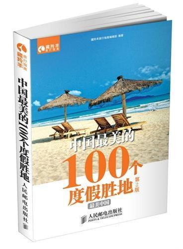 中国最美的100个度假胜地(第2版)
