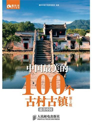 中国最美的100个古村古镇(第2版)