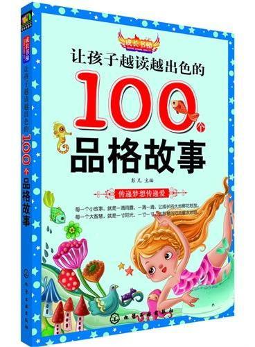 成长书梯--孩子越读越出色的100个品格故事