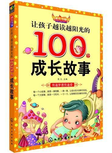 成长书梯--孩子越读越阳光的100个成长故事