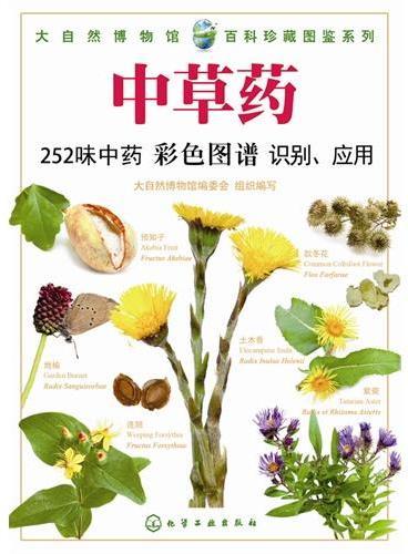 大自然博物馆.百科珍藏图鉴系列--中草药