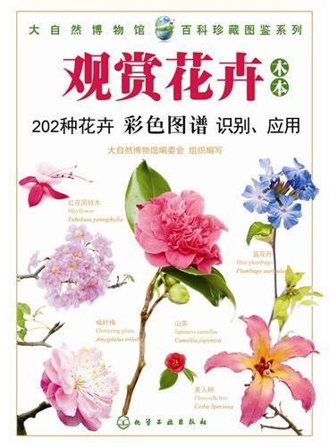大自然博物馆·百科珍藏图鉴系列--观赏花卉(木本)