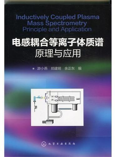 电感耦合等离子体质谱原理与应用