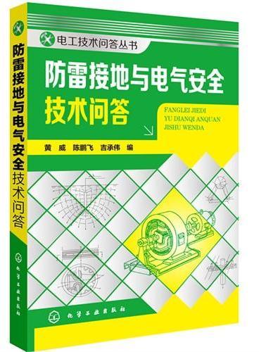 电工技术问答丛书--防雷接地与电气安全技术问答