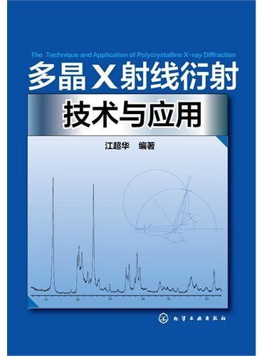 多晶X射线衍射技术与应用