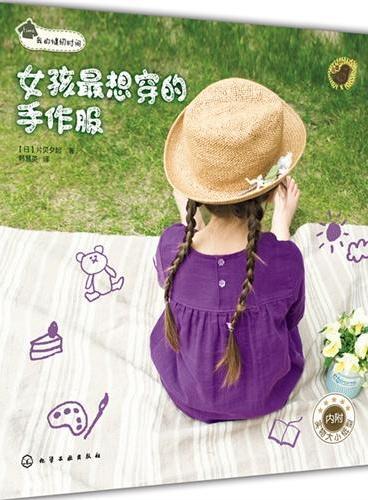 我的缝纫时间--女孩最想穿的手作服