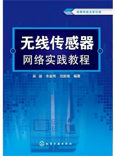 无线传感器网络实践教程(吴迪)