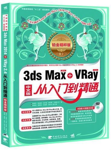 3ds Max+Vray从入门到精通(铂金精粹版)(1DVD)
