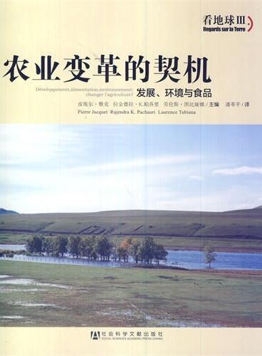 农业变革的契机:发展、环境与食品(看地球III)
