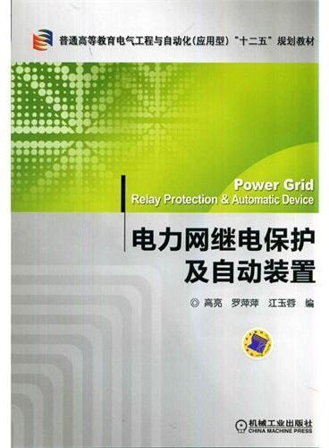 """电力网继电保护及自动装置(普通高等教育电气工程与自动化""""十二五""""规划教材)"""