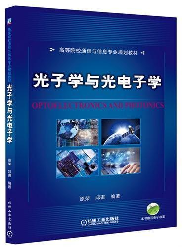 光子学与光电子学(高等院校通信与信息专业规划教材)