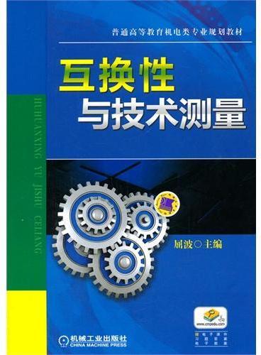 互换性与技术测量(普通高等教育机电类专业规划教材)