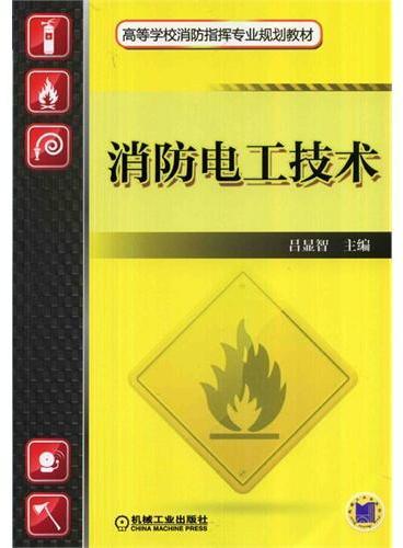 消防电工技术(高等学校消防指挥专业规划教材)