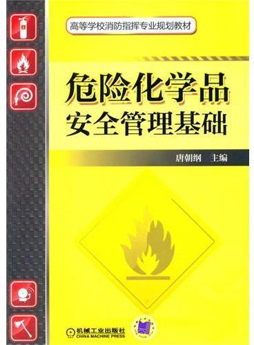 危险化学品安全管理基础(高等学校消防指挥专业规划教材)