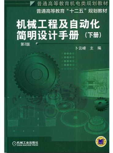 机械工程及自动化简明设计手册(下册)(第2版,普通高等教育机电类规划教材)