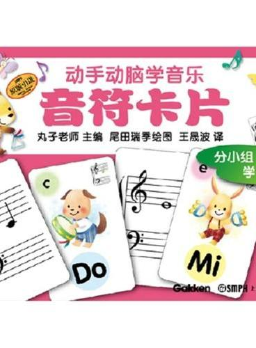 动手动脑学音乐--音符卡片
