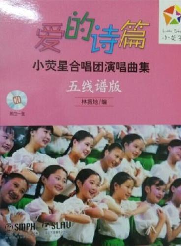 爱的诗篇--小荧星合唱团演唱曲集 五线谱版附CD一张