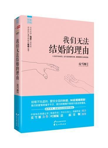 我们无法结婚的理由(当今中国社会最刺痛人心的话题 ,2亿适婚男女共同面对的问题 ,历时七年,1000位当事人采访实录,讲述他们真是而隐秘的婚姻。李银河、叶倾城、晨露联袂推荐)