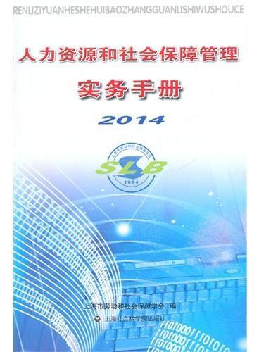 人力资源和社会保障管理实务手册2014年版