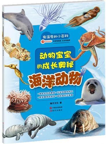 有温度的小百科:海洋动物