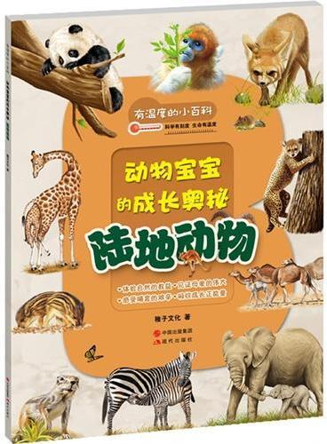 有温度的小百科:陆地动物