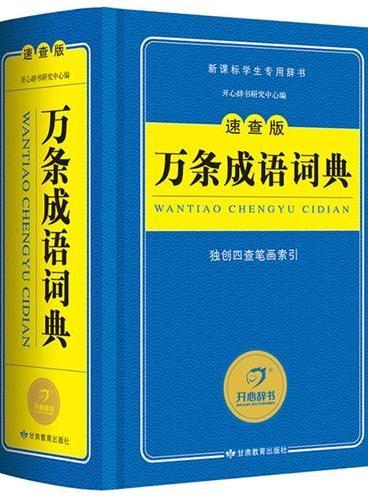 万条成语词典·速查版(最新版)