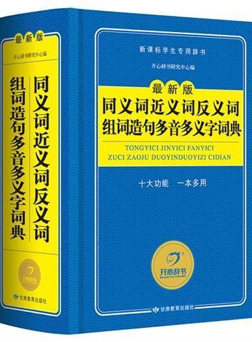 同义词近义词反义词组词造句多音多义字词典(最新版)