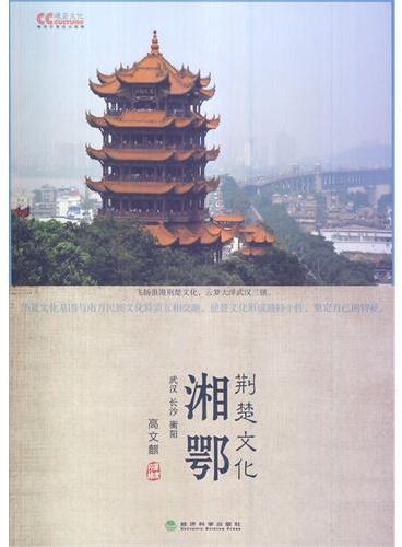 湘鄂 荆楚文化