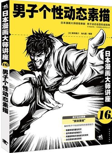 日本漫画大师讲座16男子个性动态素描