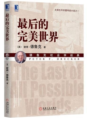 """最后的完美世界(""""现代管理学之父""""德鲁克的第一部小说,反映出1906年欧洲走向大规模工业化时期的银行及金融专业知识、当时社会的傲慢风气以及艺术风格)"""
