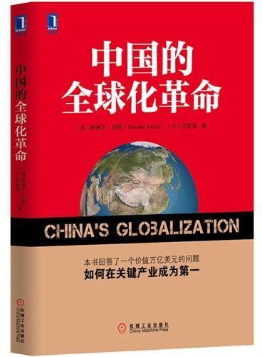 中国的全球化革命(回答了一个价值万亿美元的问题:如何在关键产业成为第一)