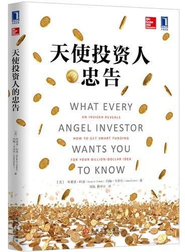 天使投资人的忠告(获得天使投资人的青睐,开启你的第一轮融资之路)