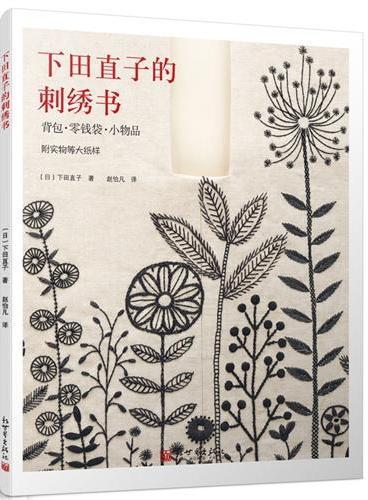 下田直子的刺绣书