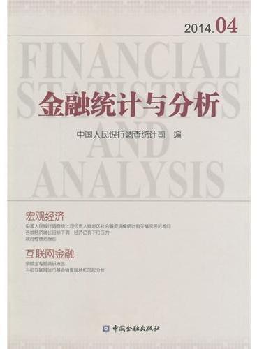 金融统计与分析2014.04