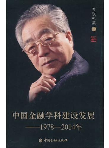 中国金融学科建设发展  1978-2014年