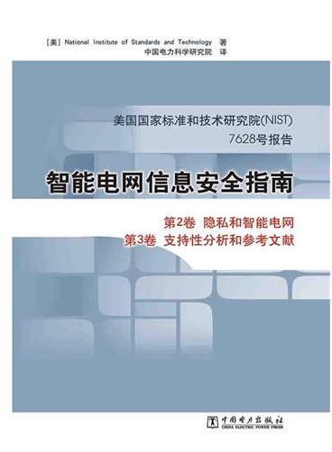 智能电网信息安全指南 美国国家标准和技术研究院7628号报告(第二、第三卷)