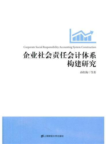企业社会责任会计体系构建研究