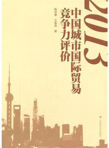 2013中国城市国际贸易竞争力评价