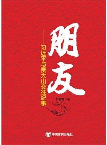 《朋友-习近平与贾大山交往纪事》