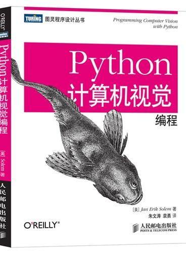 Python计算机视觉编程【陈熙霖作序推荐! Amazon.com计算机视觉类图书第一名!】