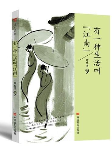 """有一种生活叫""""江南""""(在清新淡雅的文字中感悟江南的别样景致)"""